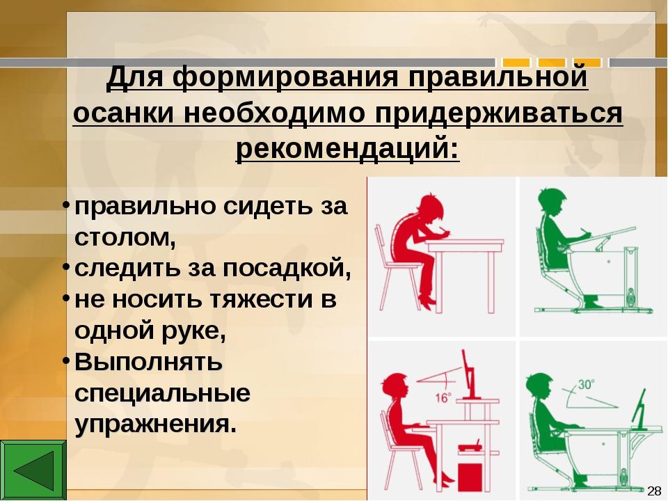 Для формирования правильной осанки необходимо придерживаться рекомендаций: *...