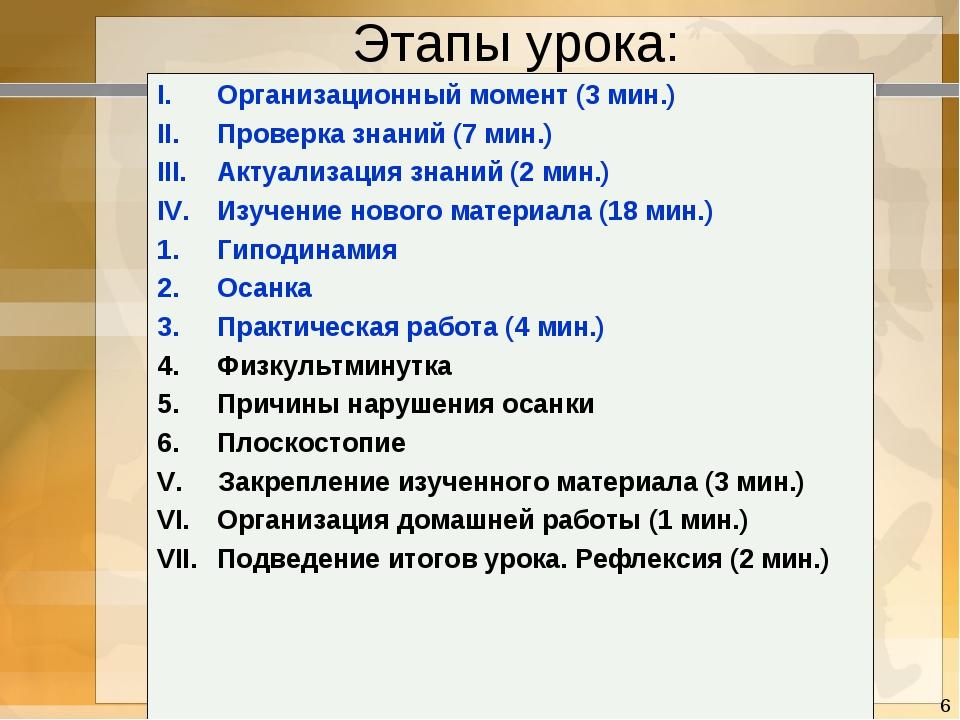 Этапы урока: Организационный момент (3 мин.) Проверка знаний (7 мин.) Актуали...