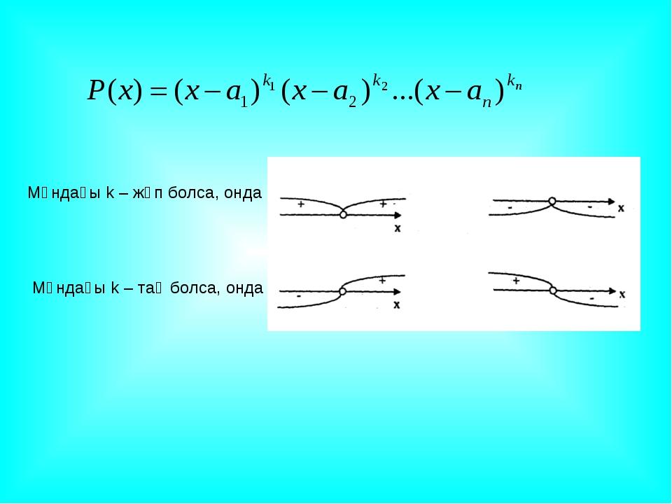 Мұндағы k – жұп болса, онда Мұндағы k – тақ болса, онда