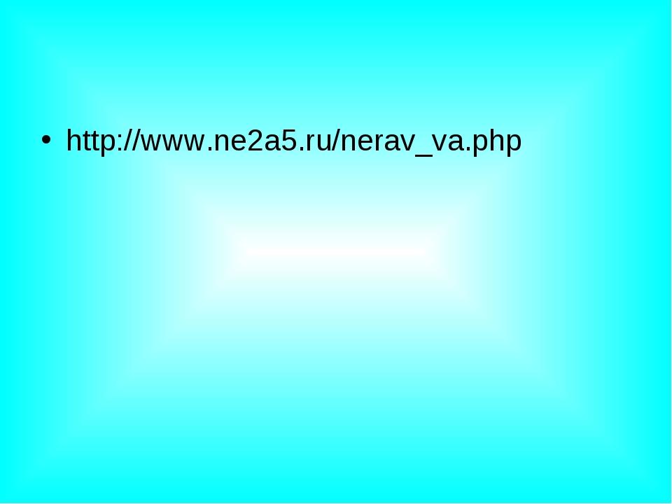 http://www.ne2a5.ru/nerav_va.php