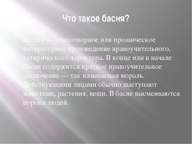 Что такое басня? Ба́сня — стихотворное или прозаическое литературное произвед...