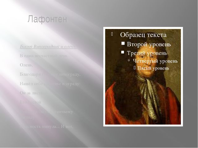 Лафонтен Басня Виноградник и олень В один несчастный день Олень, Благодаря гу...