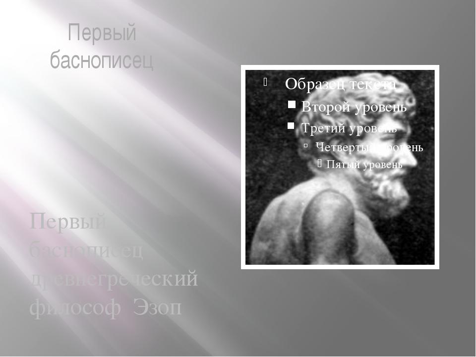 Первый баснописец Первый баснописец древнегреческий философ Эзоп