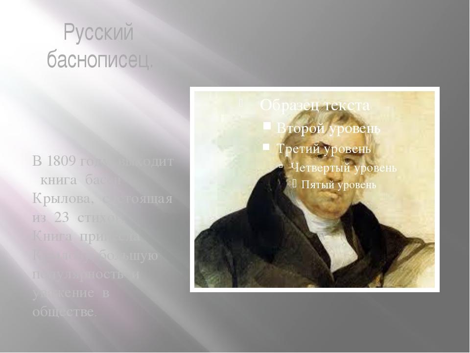 Русский баснописец. В 1809 году выходит книга басен Крылова, состоящая из 23...