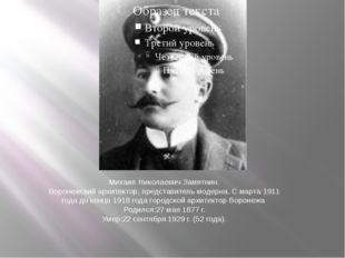 Михаил Николаевич Замятнин. Воронежский архитектор, представитель модерна. С