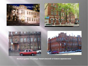 Жилые дома на улице Никитинской и Комиссаржевской.