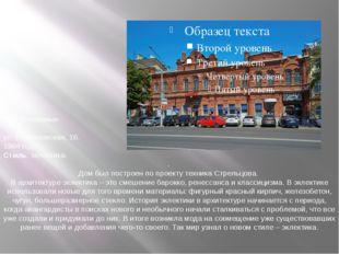 Дом Вяхиревых  ул. Плехановская, 16. 1904 год. Стиль: эклектика. . Дом был