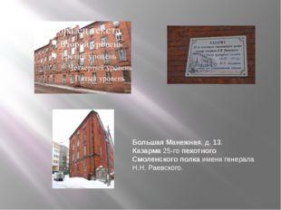Большая Манежная, д. 13. Казарма 25-го пехотного Смоленского полка имени ген