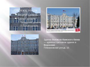Здание Волжско-Камского банка — административное здание в Воронеже. Плеханов
