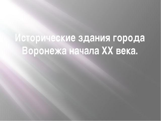 Исторические здания города Воронежа начала XX века.
