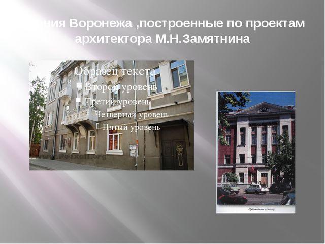 Здания Воронежа ,построенные по проектам архитектора М.Н.Замятнина