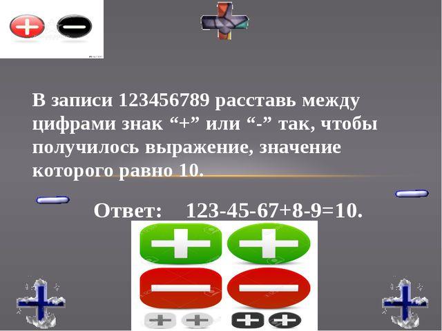 """Ответ: 123-45-67+8-9=10. В записи 123456789 расставь между цифрами знак """"+"""" и..."""