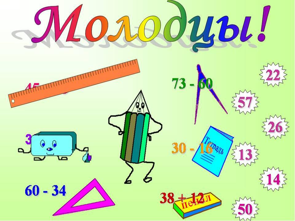 Картинки для математики 1 класса