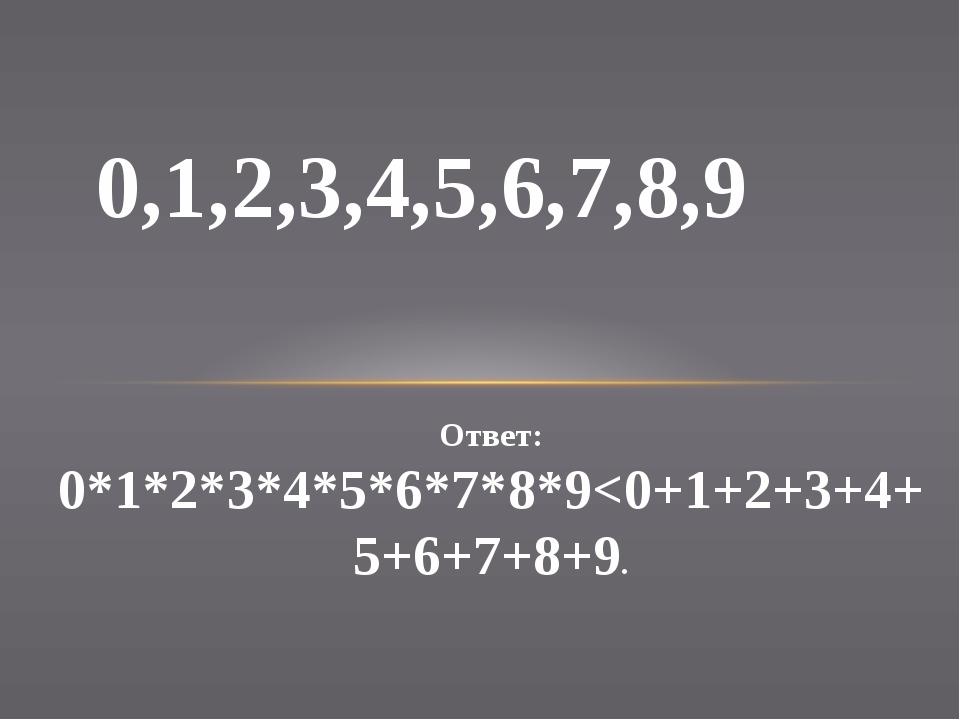 Ответ: 0*1*2*3*4*5*6*7*8*9