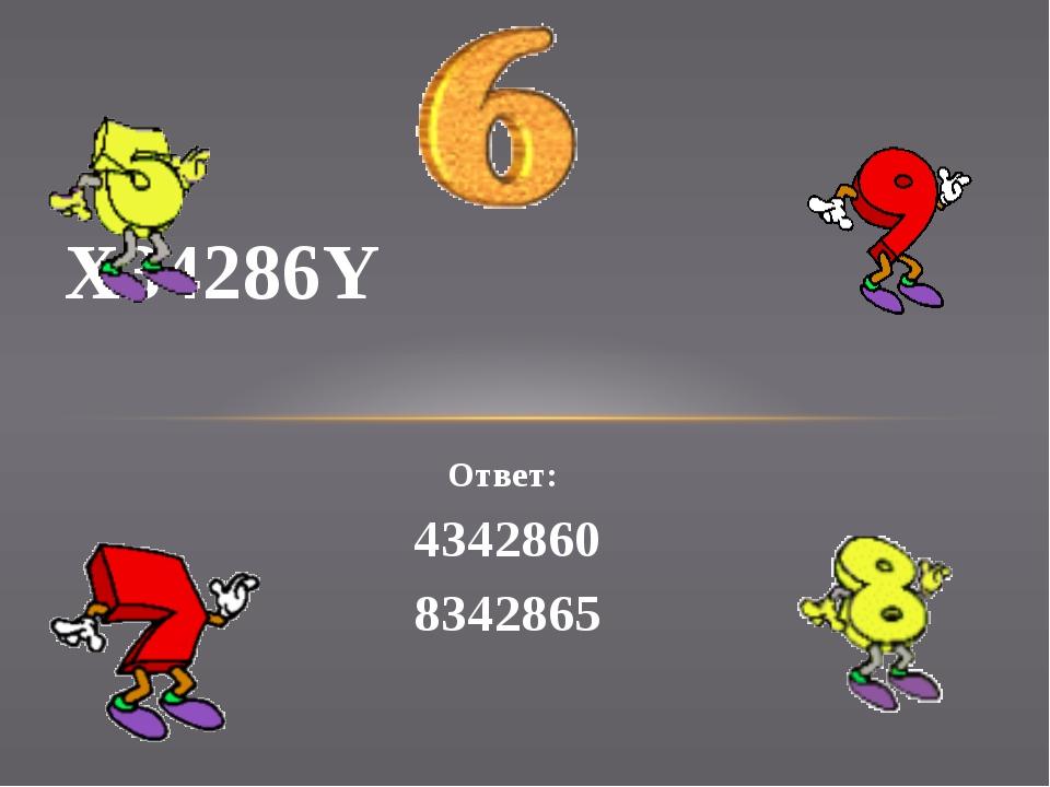 Ответ: 4342860 8342865 X34286Y