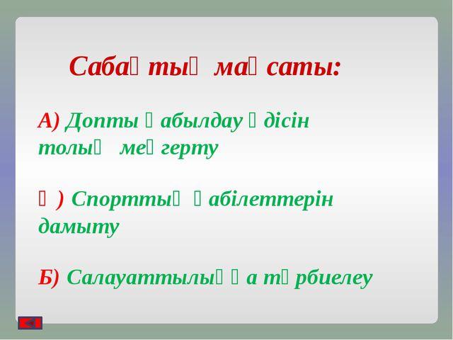 Сабақтың кезеңдері а)Түсіндірме кезең ә)Практикалық кезең б)Аяқталу кезеңі