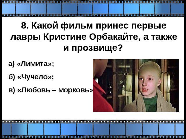 8. Какой фильм принес первые лавры Кристине Орбакайте, а также и прозвище? а)...