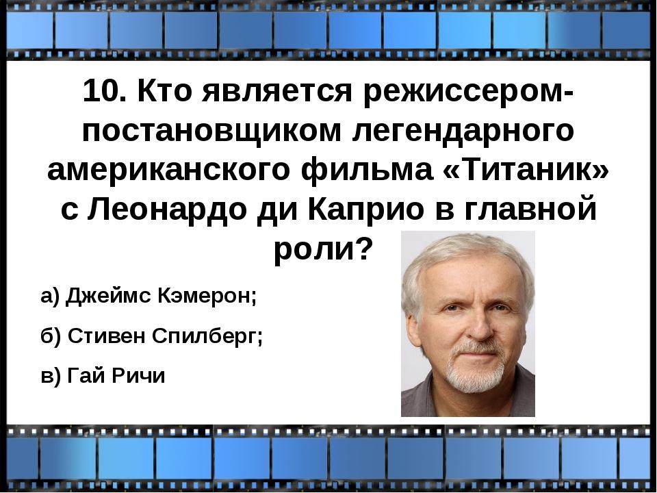 10. Кто является режиссером-постановщиком легендарного американского фильма «...
