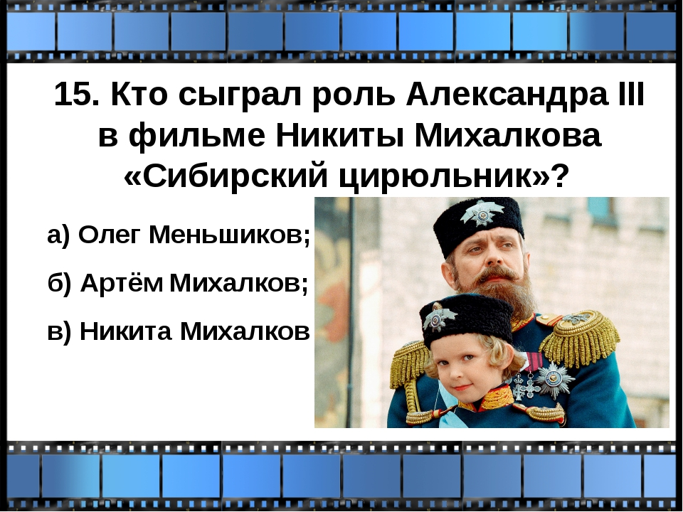 15. Кто сыграл роль Александра III в фильме Никиты Михалкова «Сибирский цирюл...
