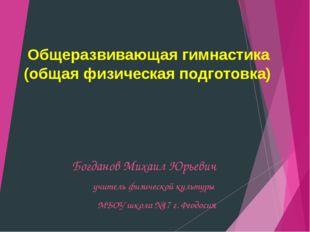 Общеразвивающая гимнастика (общая физическая подготовка) Богданов Михаил Юрь