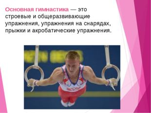Основная гимнастика — это строевые и общеразвивающие упражнения, упражнения н