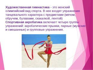 Художественная гимнастика - это женский олимпийский вид спорта. В нее входят