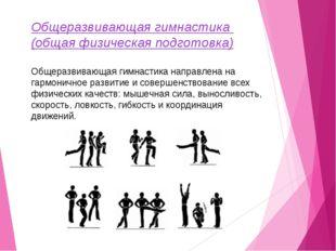 Общеразвивающая гимнастика (общая физическая подготовка) Общеразвивающая гимн