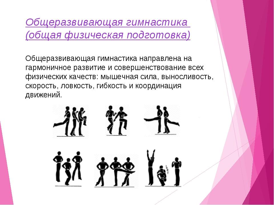 Общеразвивающая гимнастика (общая физическая подготовка) Общеразвивающая гимн...