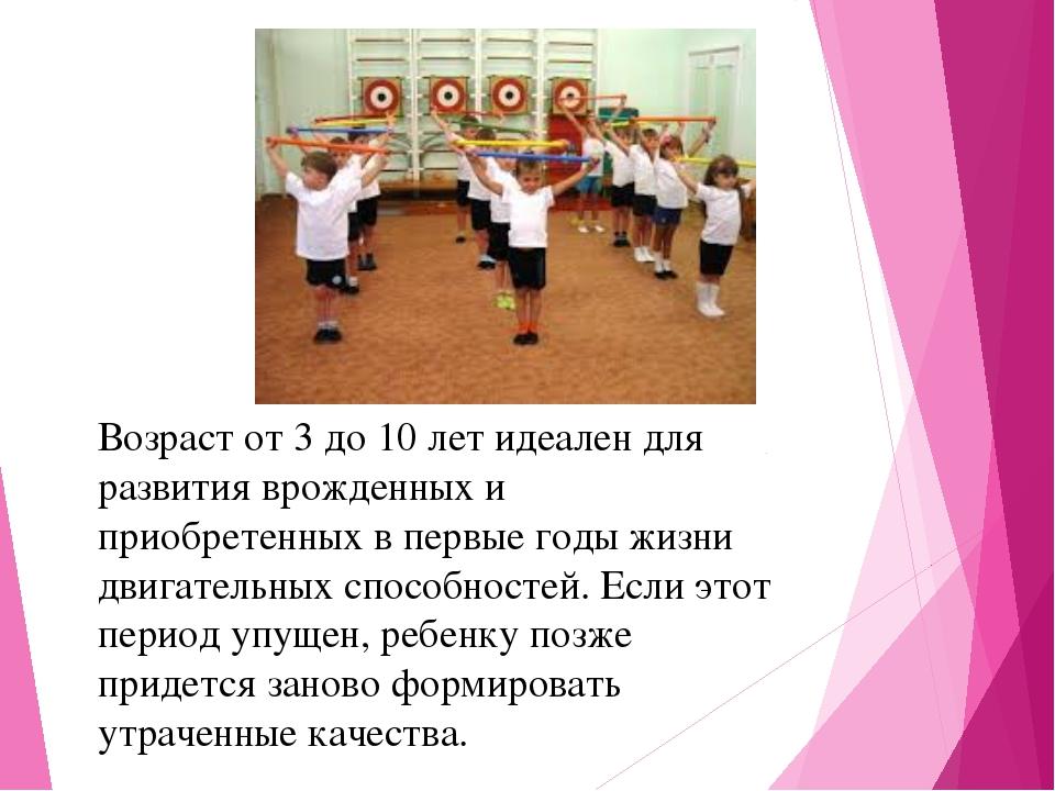 Возраст от 3 до 10 лет идеален для развития врожденных и приобретенных в перв...