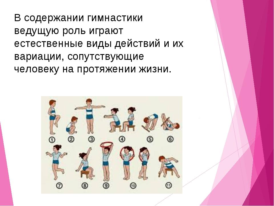 В содержании гимнастики ведущую роль играют естественные виды действий и их в...