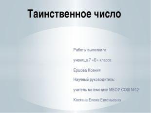 Работы выполнила: ученица 7 «Б» класса Ершова Ксения Научный руководитель: уч