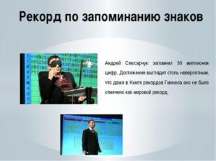 Рекорд по запоминанию знаков π Андрей Слюсарчук запомнил 30 миллионов цифр. Д