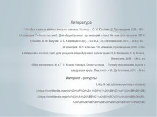 Литература 1.Алгебра и начала математического анализа. 10 класс. / Ю. М. Колл