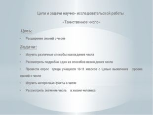 Цели и задачи научно- исследовательской работы «Таинственное число» Цель: •Р