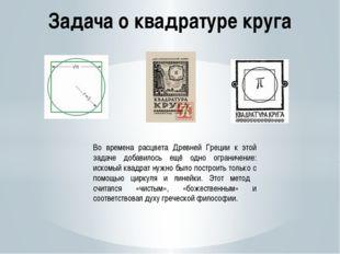 Задача о квадратуре круга Во времена расцвета Древней Греции к этой задаче до