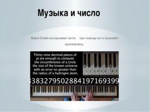 Музыка и число π Майкл Блейк воспроизвел число π при помощи нот и произвёл ар