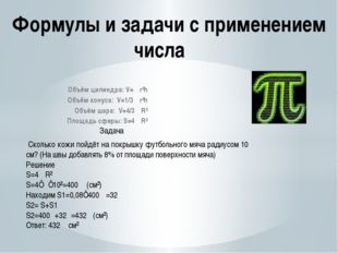 Объём цилиндра: V= πr²h Объём конуса: V=1/3 πr²h Объём шара: V=4/3 πR³ Площад