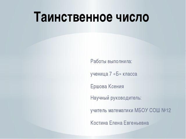 Работы выполнила: ученица 7 «Б» класса Ершова Ксения Научный руководитель: уч...