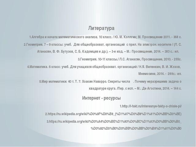 Литература 1.Алгебра и начала математического анализа. 10 класс. / Ю. М. Колл...