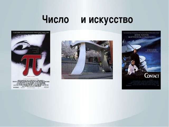 Число π и искусство