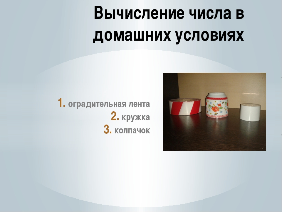 оградительная лента кружка колпачок Вычисление числа в домашних условиях