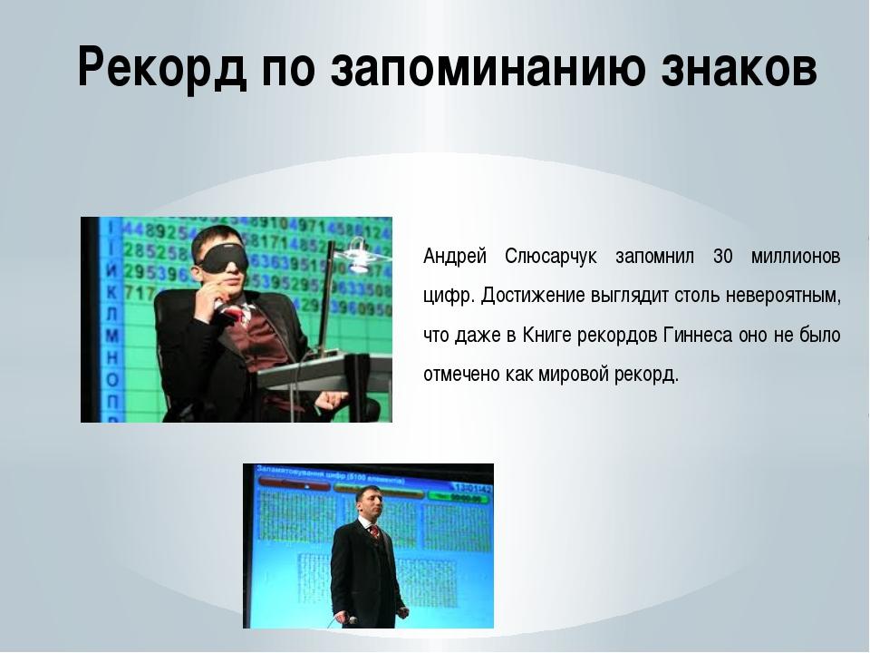 Рекорд по запоминанию знаков π Андрей Слюсарчук запомнил 30 миллионов цифр. Д...