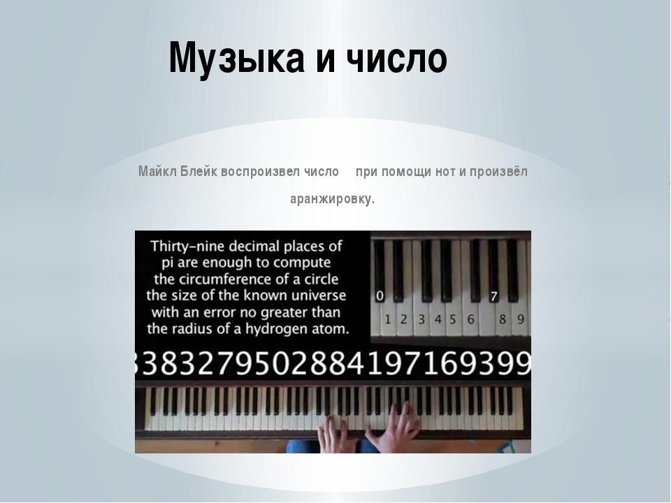Музыка и число π Майкл Блейк воспроизвел число π при помощи нот и произвёл ар...