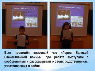 Был проведён классный час «Герои Великой Отечественной войны», где ребята выс