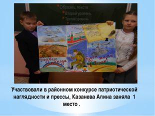 Участвовали в районном конкурсе патриотической наглядности и прессы, Казанева