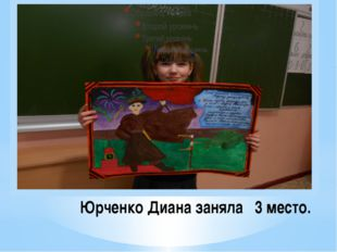 Юрченко Диана заняла 3 место.