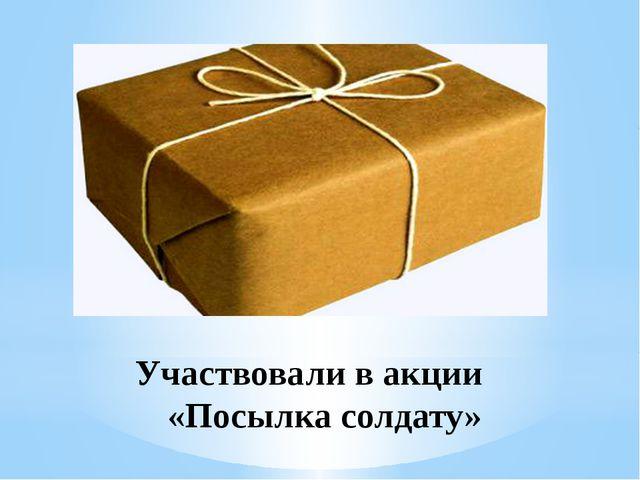 Участвовали в акции «Посылка солдату»