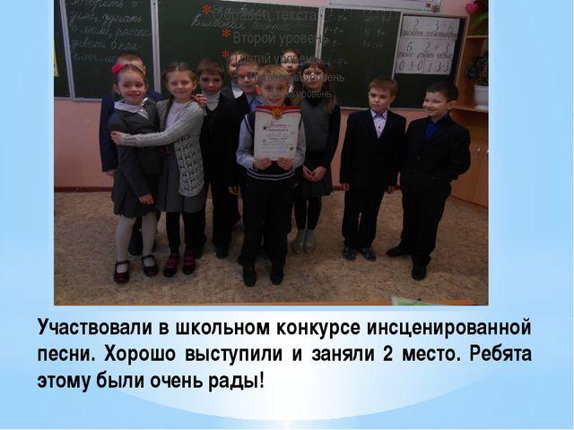 Участвовали в школьном конкурсе инсценированной песни. Хорошо выступили и зан...