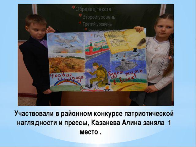 Участвовали в районном конкурсе патриотической наглядности и прессы, Казанева...