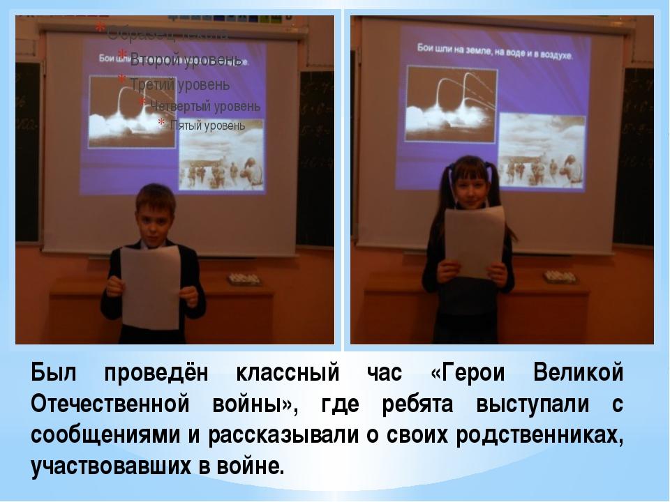 Был проведён классный час «Герои Великой Отечественной войны», где ребята выс...